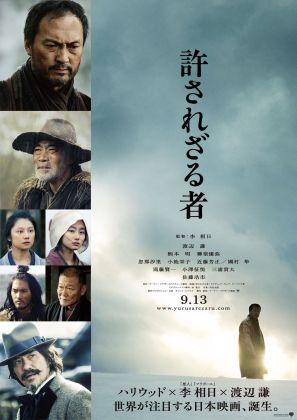 Unforgiven:Yurusarezaru mono (2013)